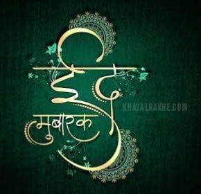 Eid Mubarak Messages - Eid Wishe in Hindi