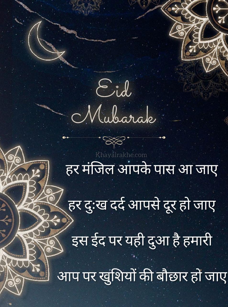ईद मुबारक हिंदी - Wishes Image
