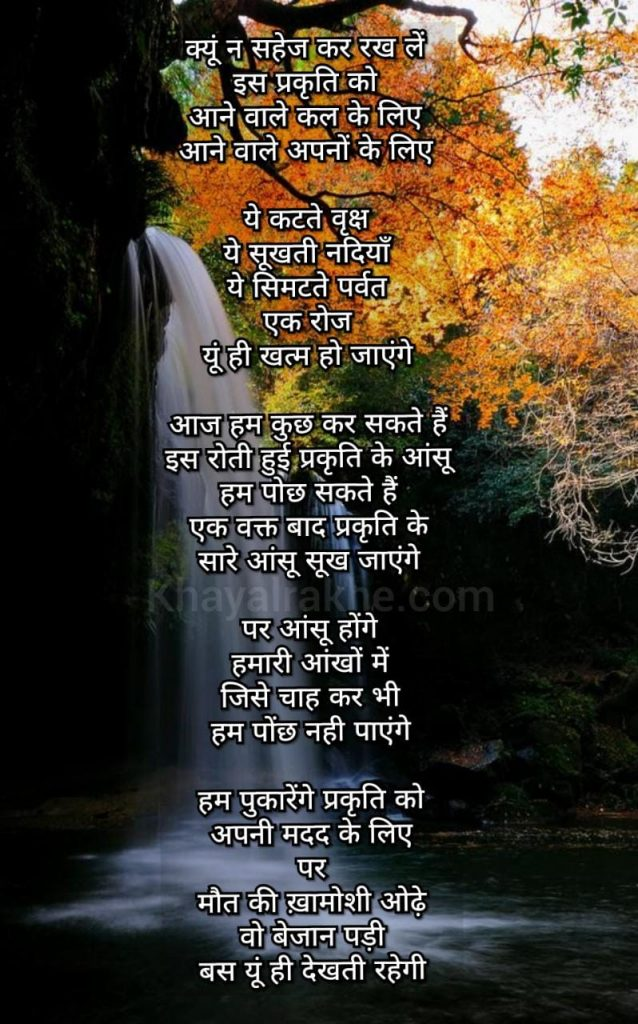 Nature Poetry In Hindi