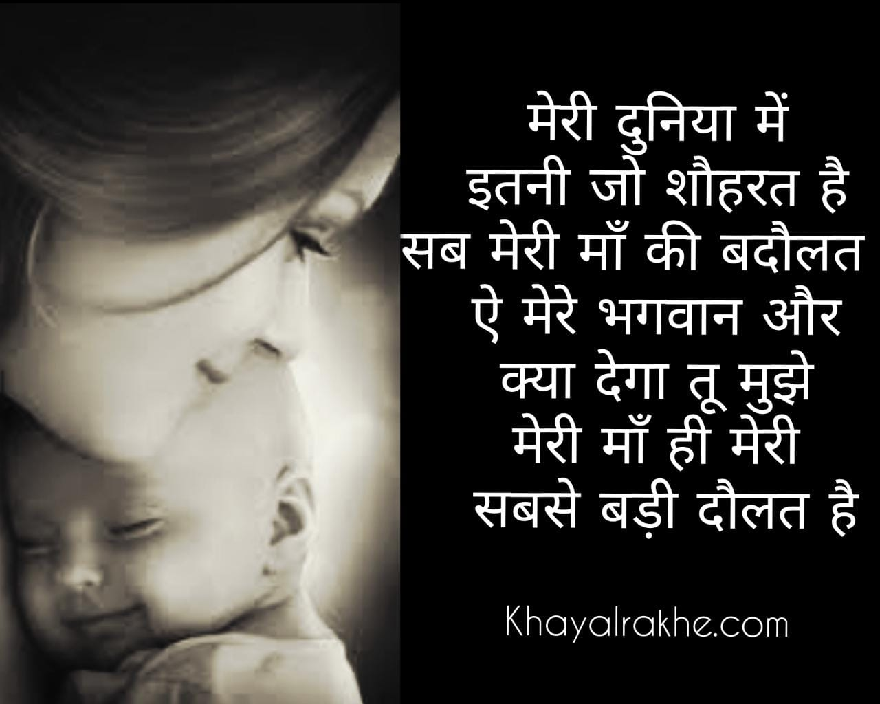 Shayari Image for Mother in Hindi-Status
