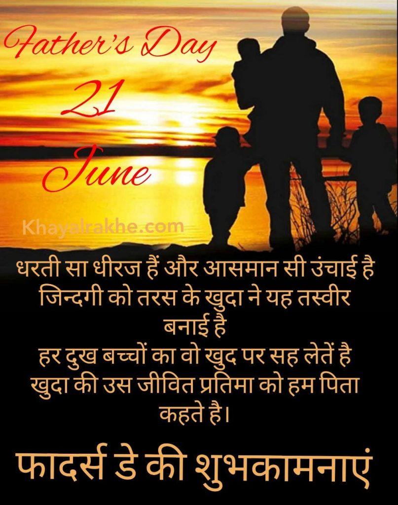 Shayari on Fathers in Hindi - Status