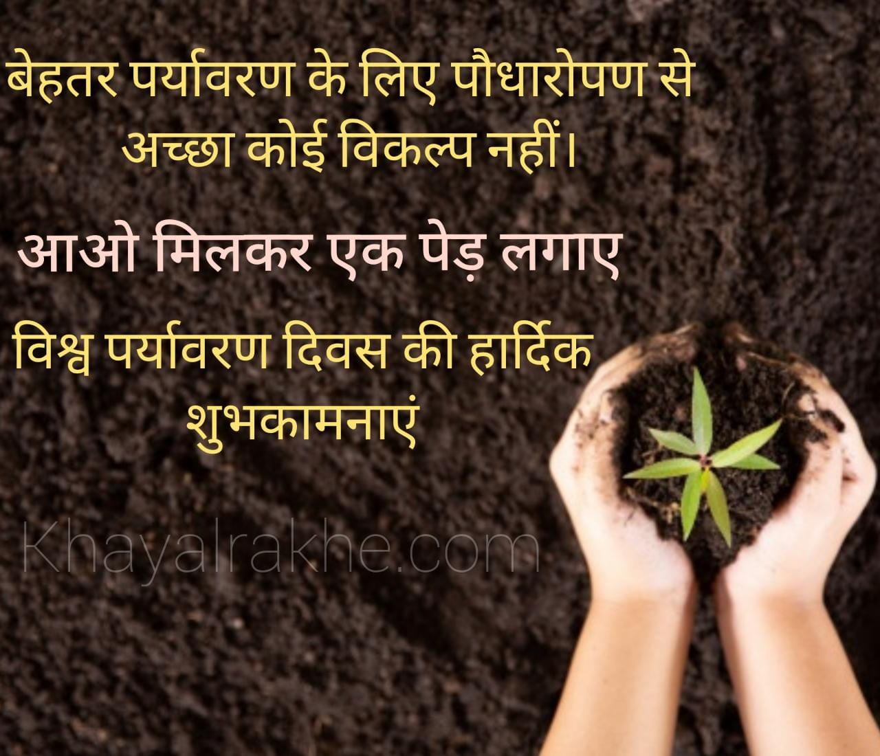 Happy Environment Day Message in Hindi, Status