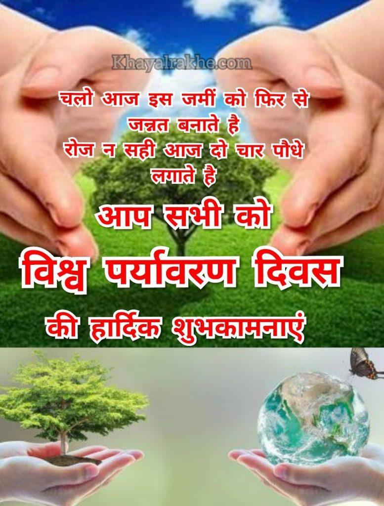 World Environment Day Status In Hindi - Shayari