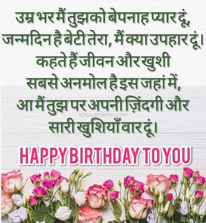 Happy Birthday Wishes for Daughter in-Hindi - From Mother