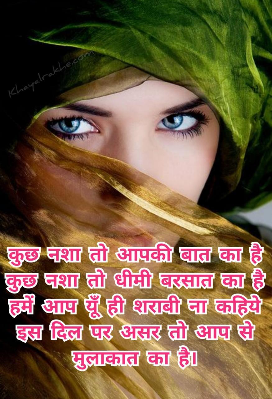 Attitude Nasha Shayari in Hindi, Status for Fb