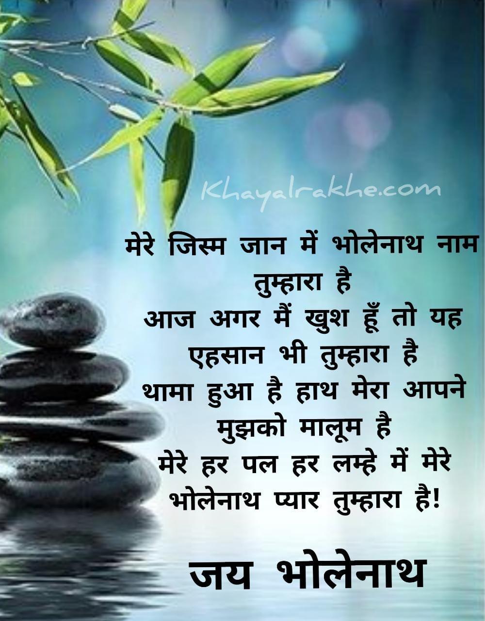 God SMS In Hindi - Shayari