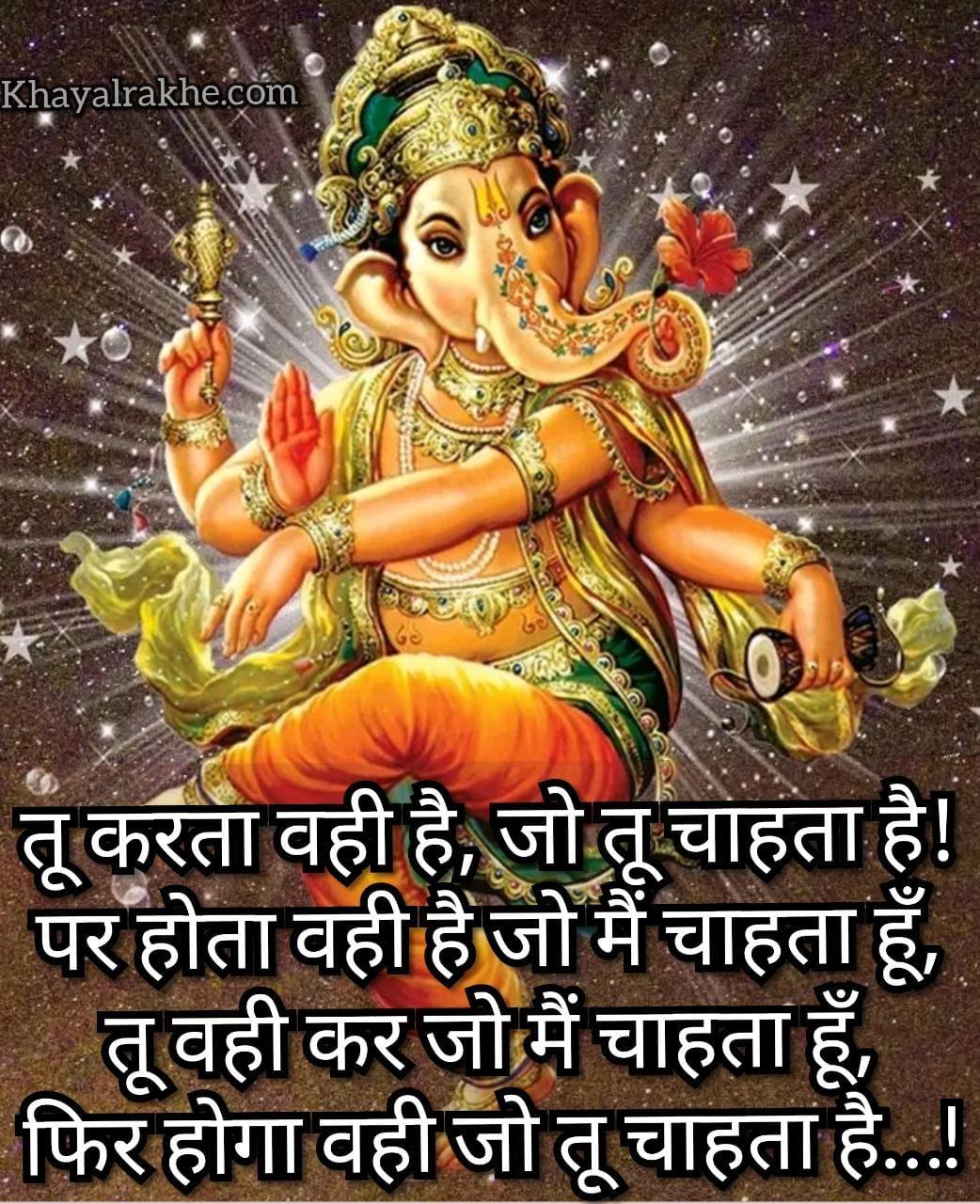 God Status In Hindi - Shayari