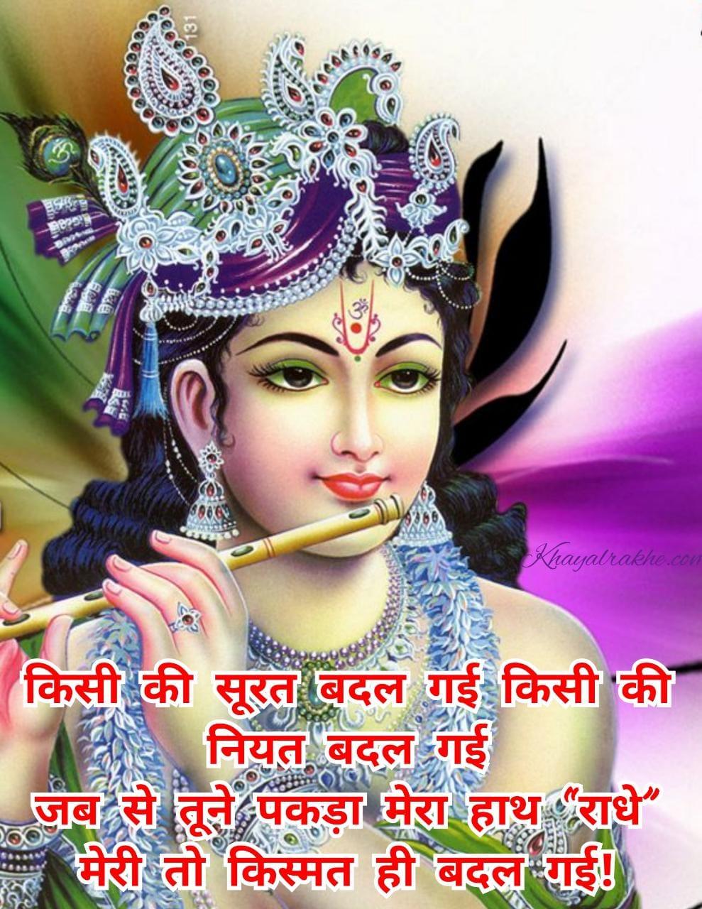 God Shayari in Hindi - Status