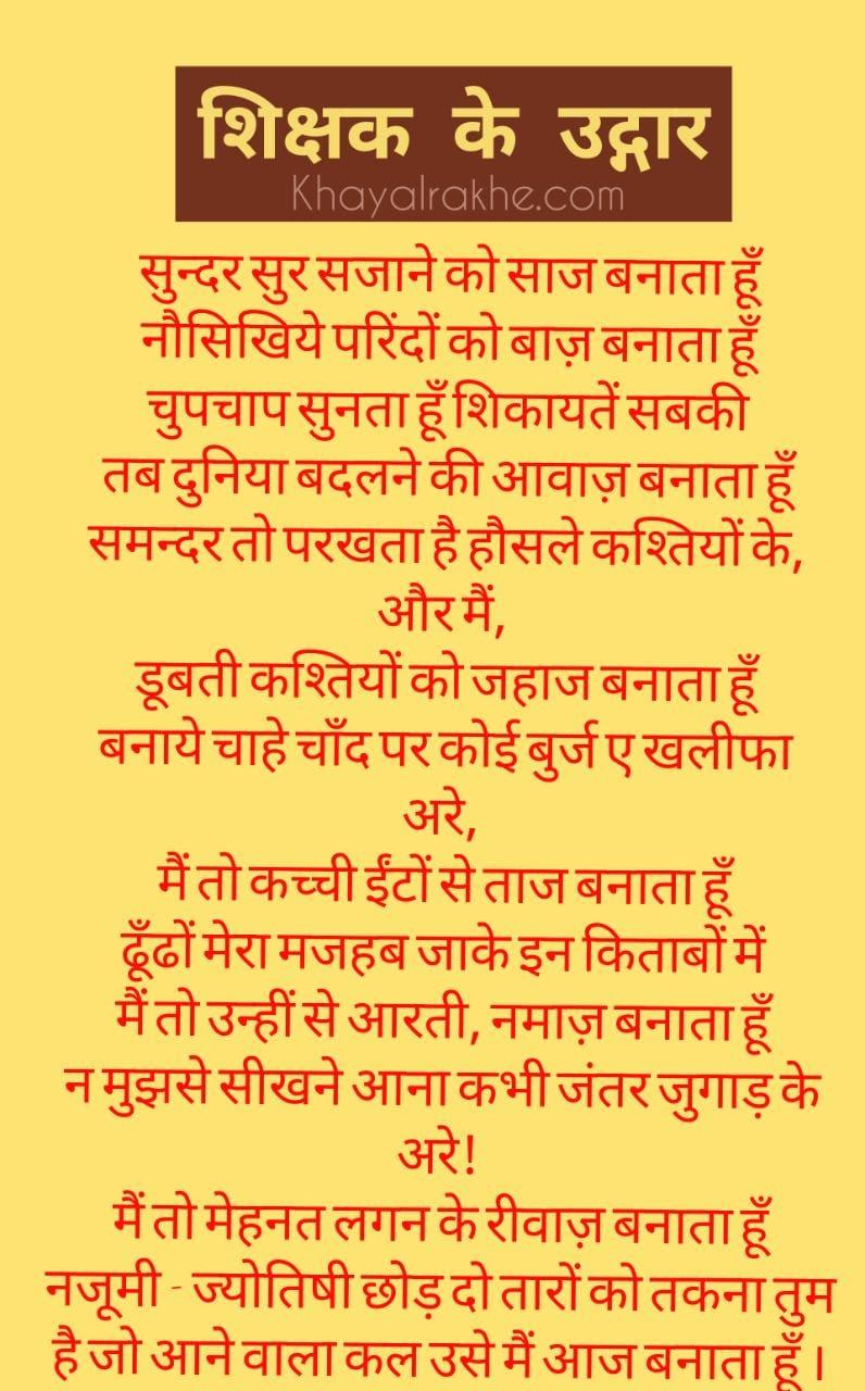 Teacher's Day Poem in Hindi