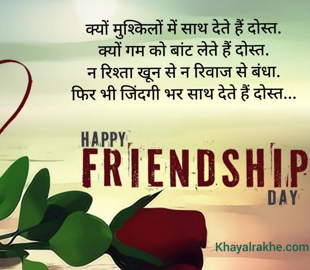 Happy Friendship Day Wishes In Hindi - Shayari