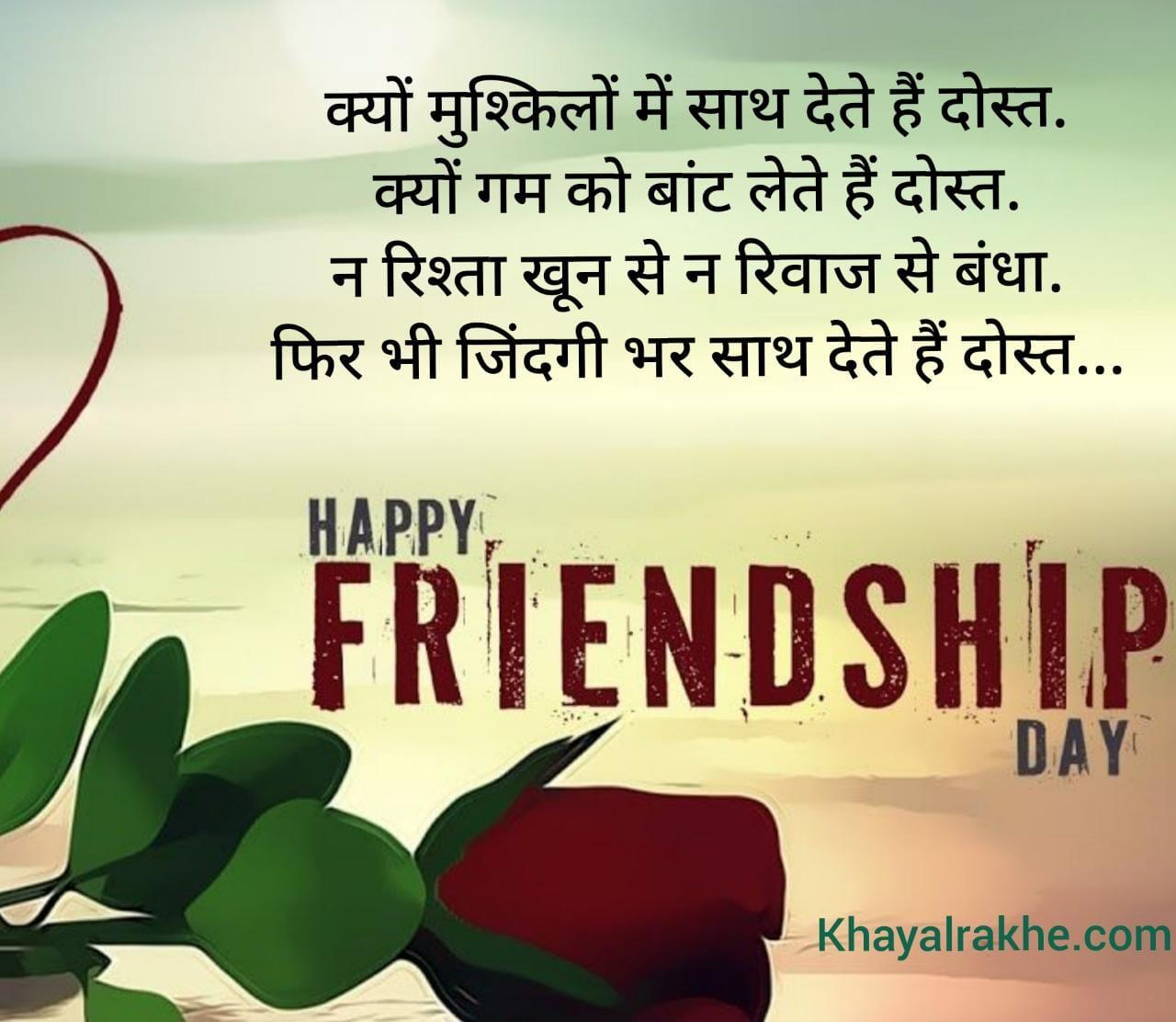 Friendship Day 2020 in Hindi - Status