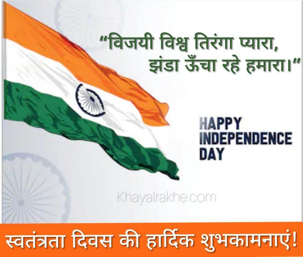 Happy Independence Day Wishes In Hindi - Shayari