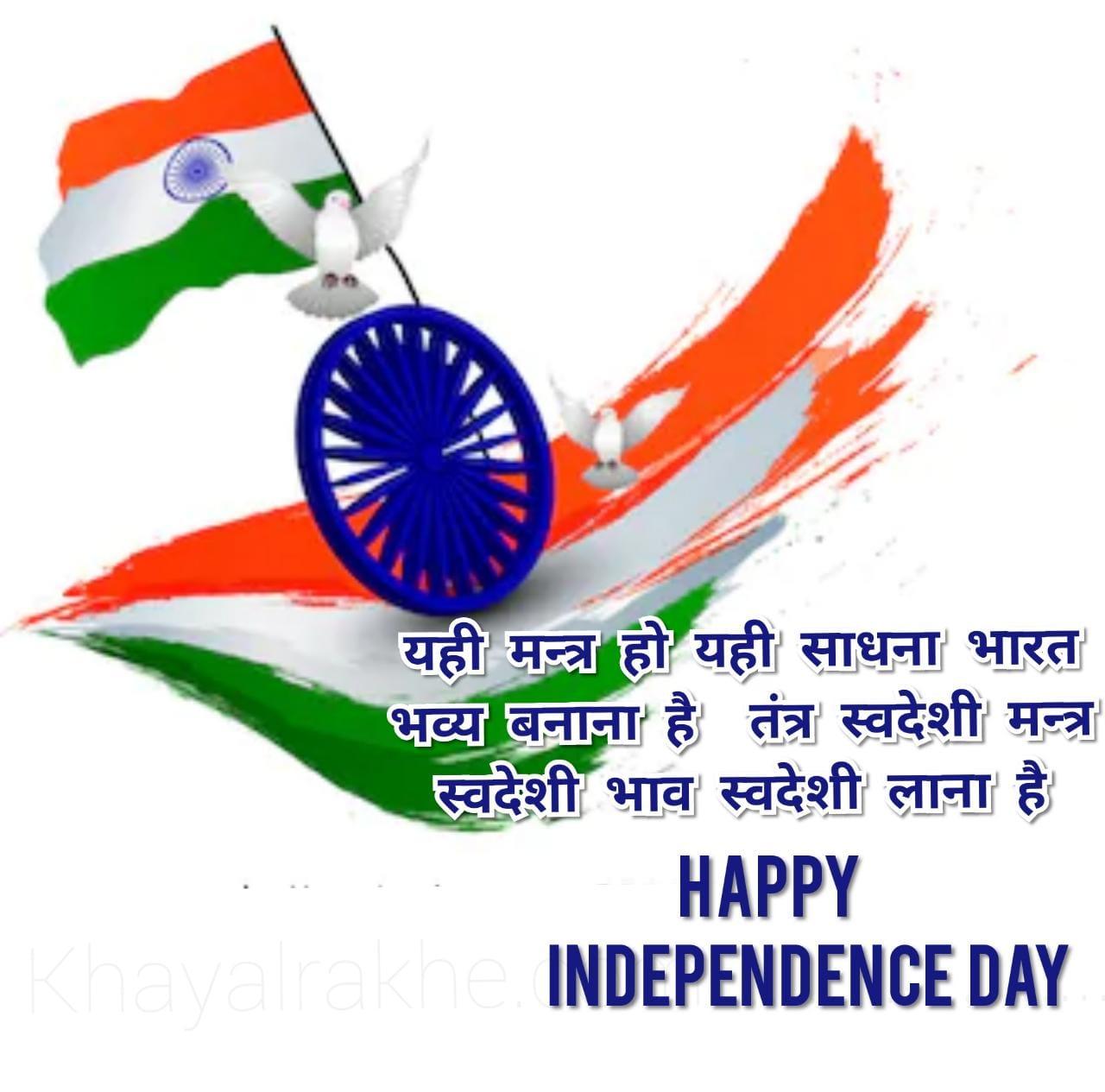 स्वतंत्रता दिवस स्टेटस, स्वतंत्रता दिवस शायरी