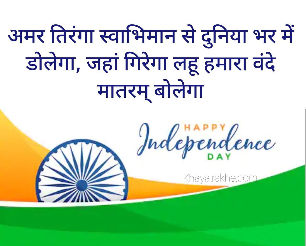 15 अगस्त स्वतंत्रता दिवस स्टेटस 2020 – Independence Day Status in Hindi