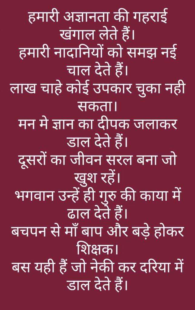 Poem on Guru in Hindi - गुरु पर कविता