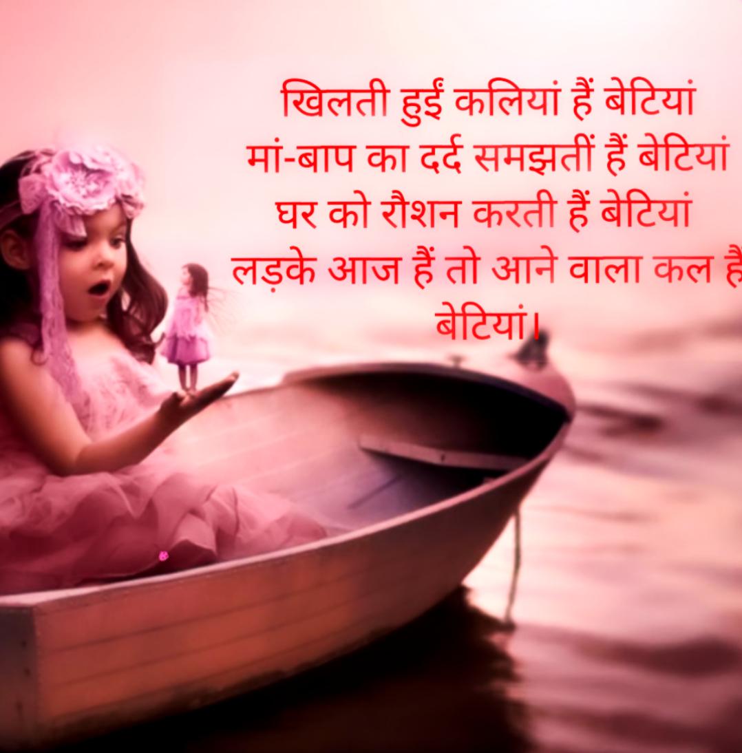 Betiyan quotes in hindi - for Beti