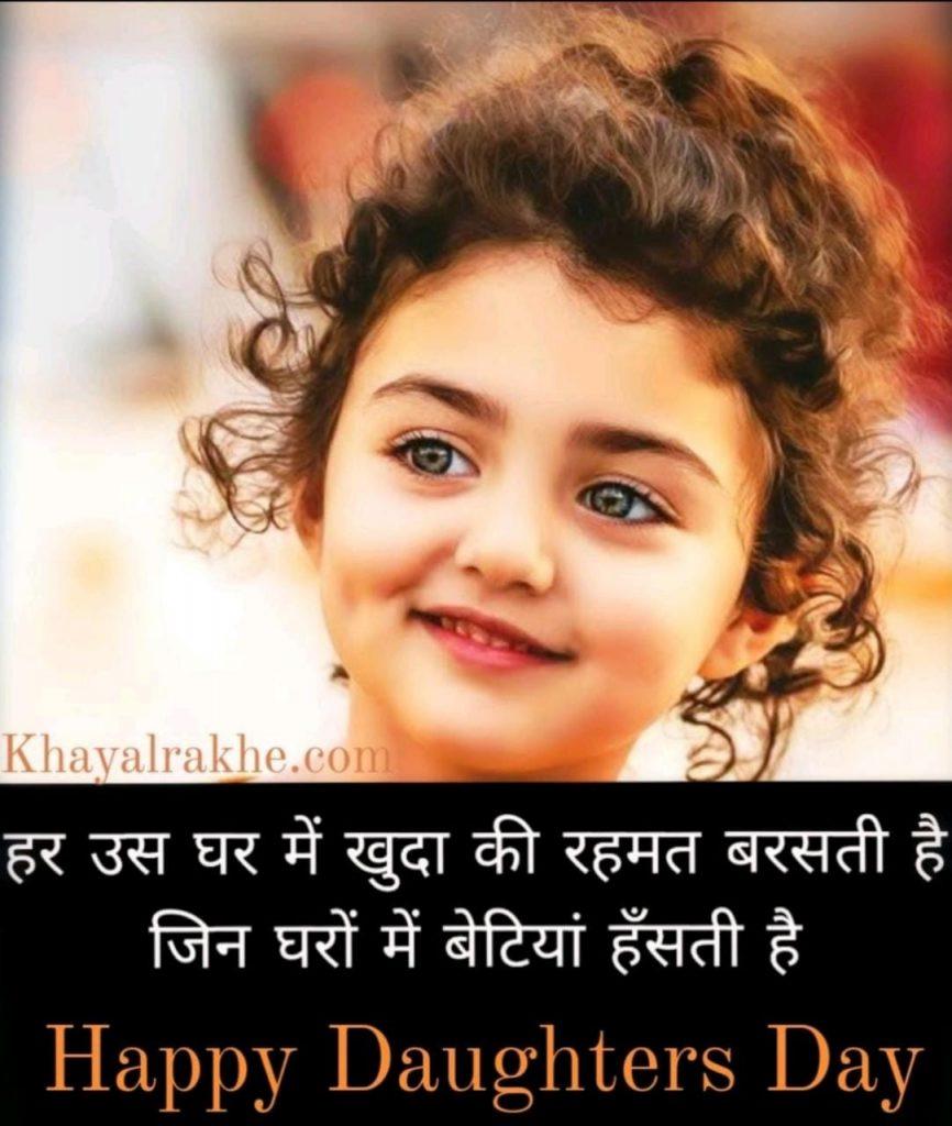 Beti Shayari in Hindi - Status