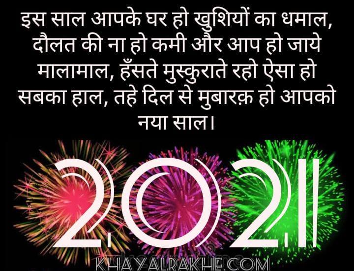 Happy New Year Shayari 2021 In Hindi- Wishes