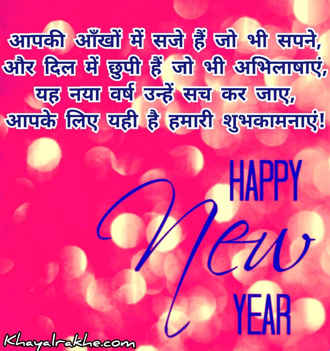 Happy New Year Shayari In Hindi- for Fb