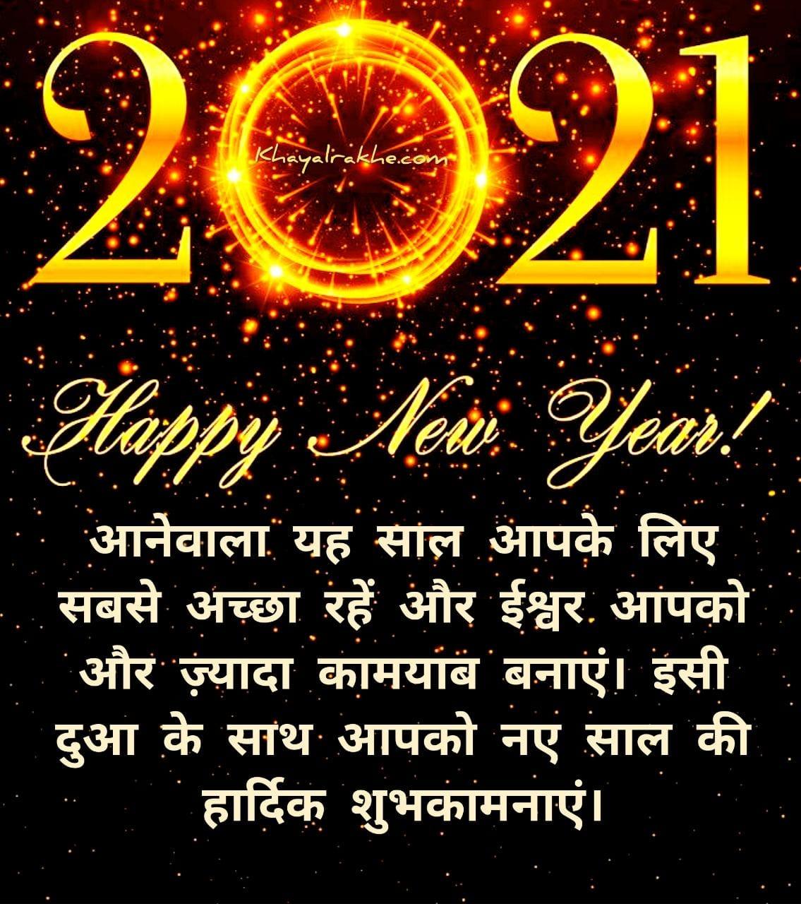 Happy New Year Wishes 2021 in Hindi - Status