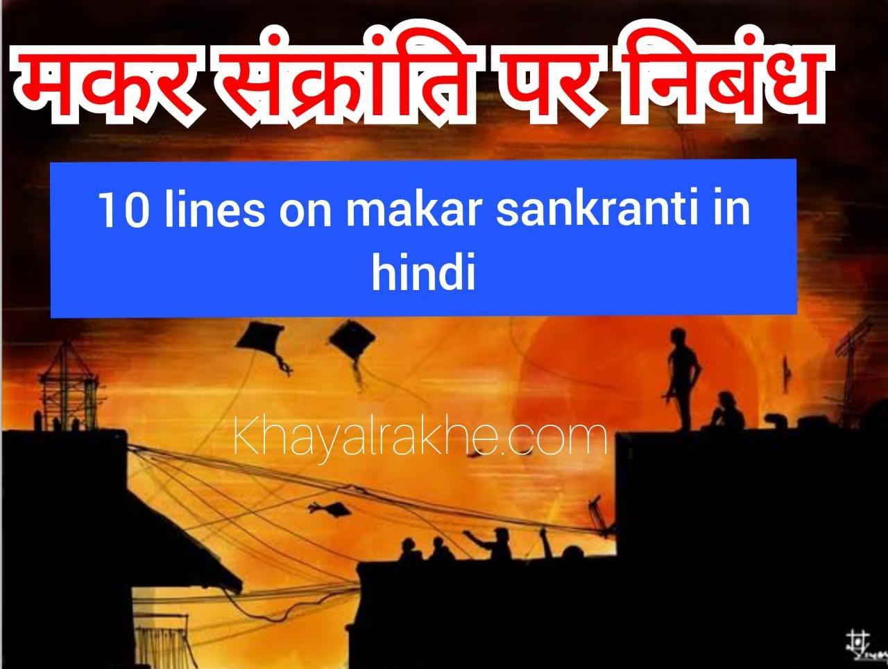 10 Lines on Makar Sankranti for Children In Hindi - Makar Sankranti Par 10 Lines