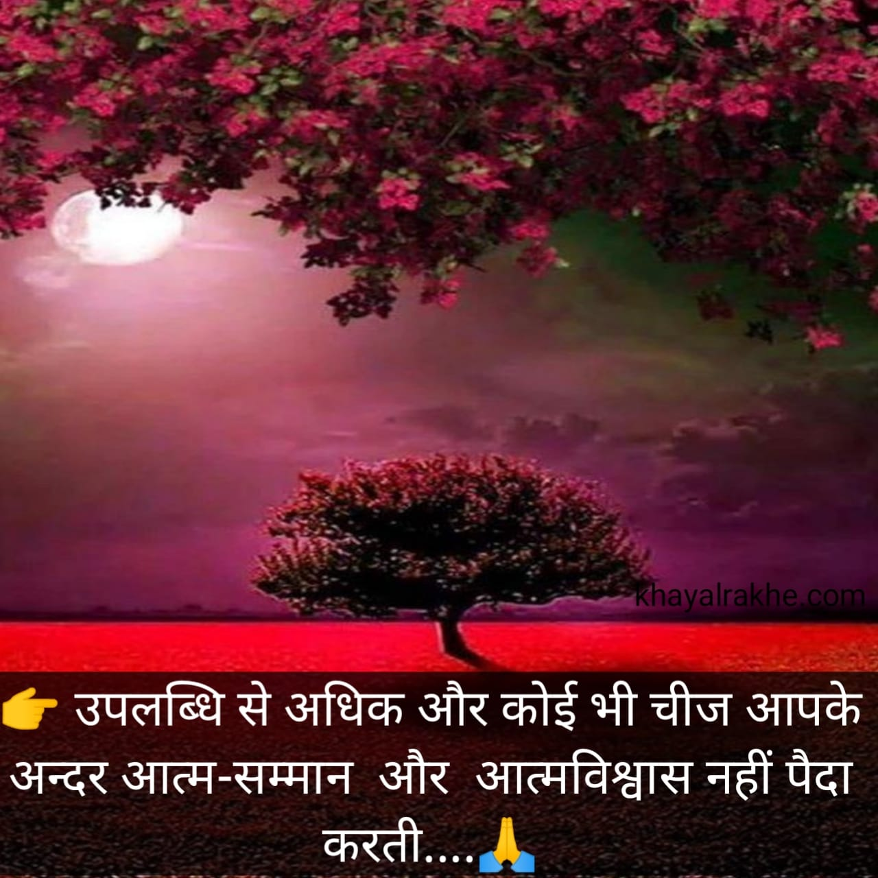 Best Inspirational Caption in Hindi