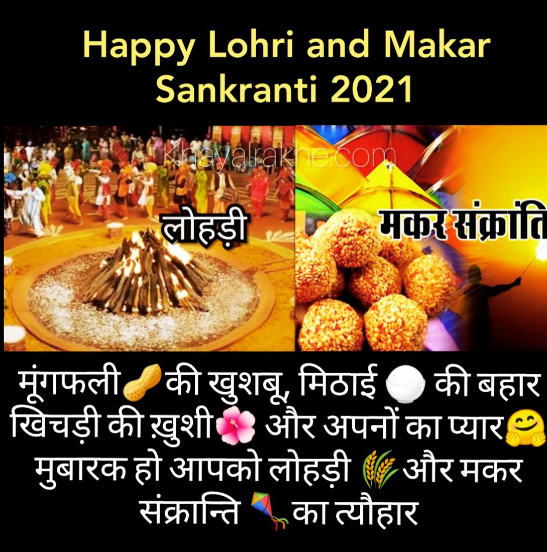 Happy Lohri & Makar Sankranti SMS In Hindi - Wishes