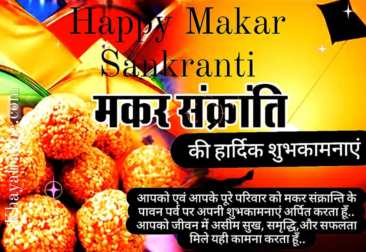 Mubarak Ho Makar Sankranti In Hindi - SMS