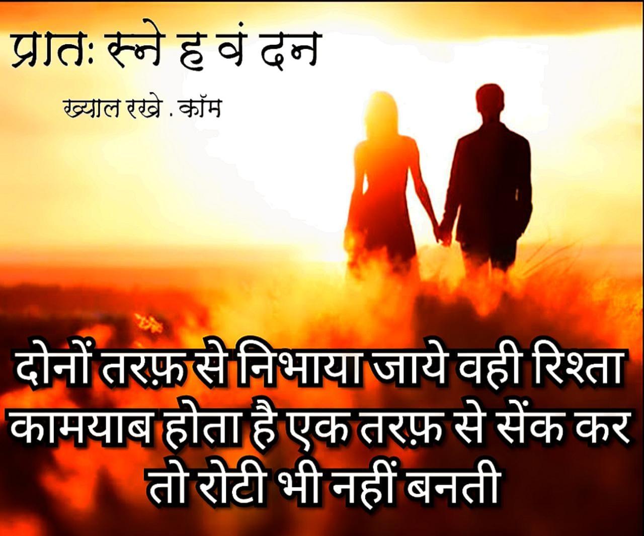 good morning dp in hindi - images