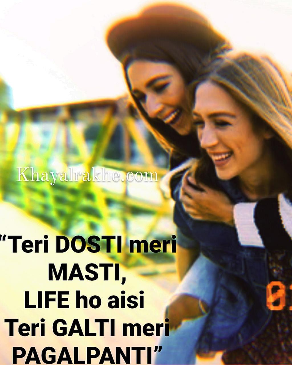Masti Status Image in Hindi - Shayari