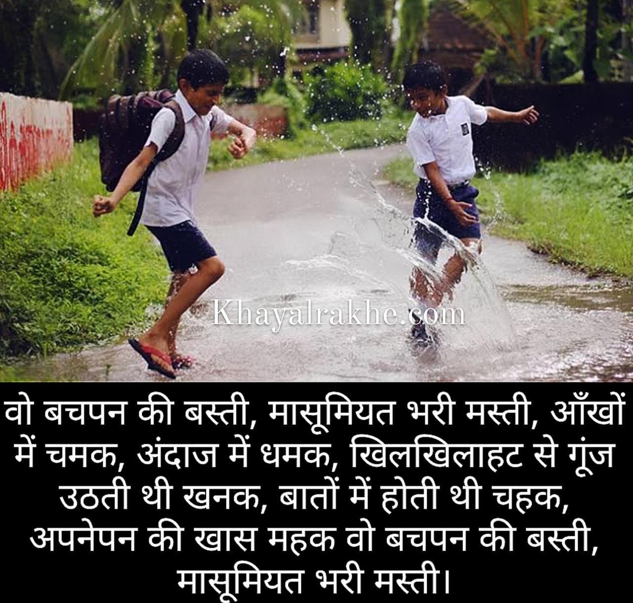 Masti Status Picture in Hindi - Shayari