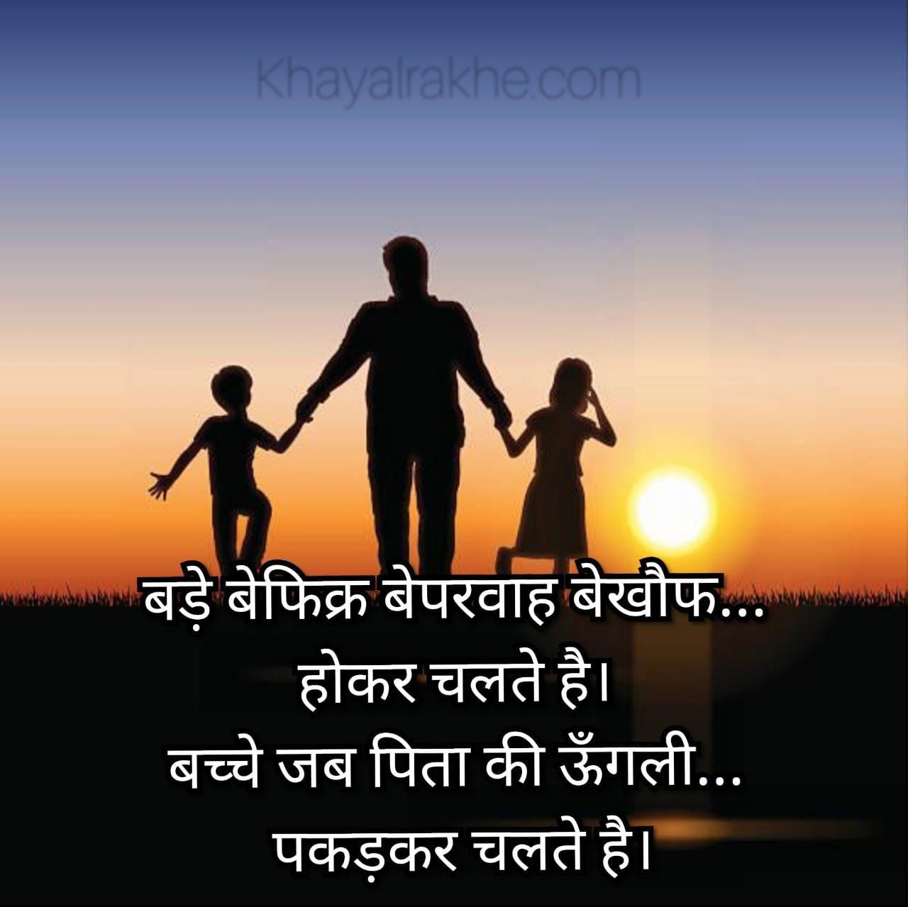Emotional Father Quotes in Hindi - Shayari