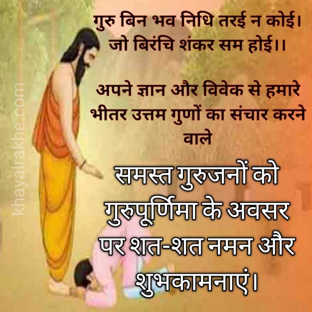Guru Purnima In Hindi - Status