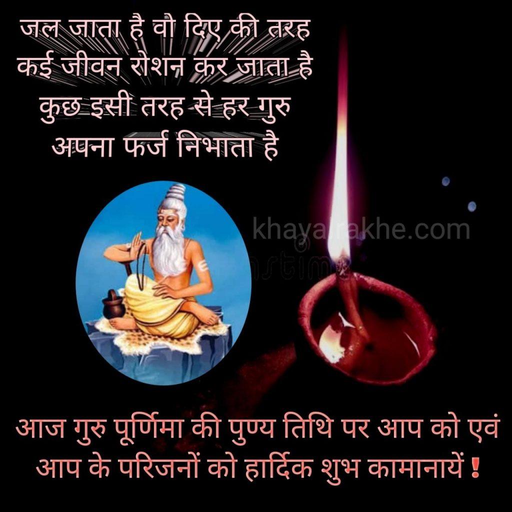 Guru Purnima Image In Hindi - Quotes