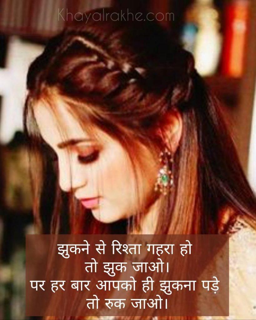 Rishte Shayari in Hindi - Status