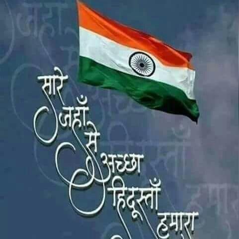 sare jaha se acha Hindustan hamara - Image