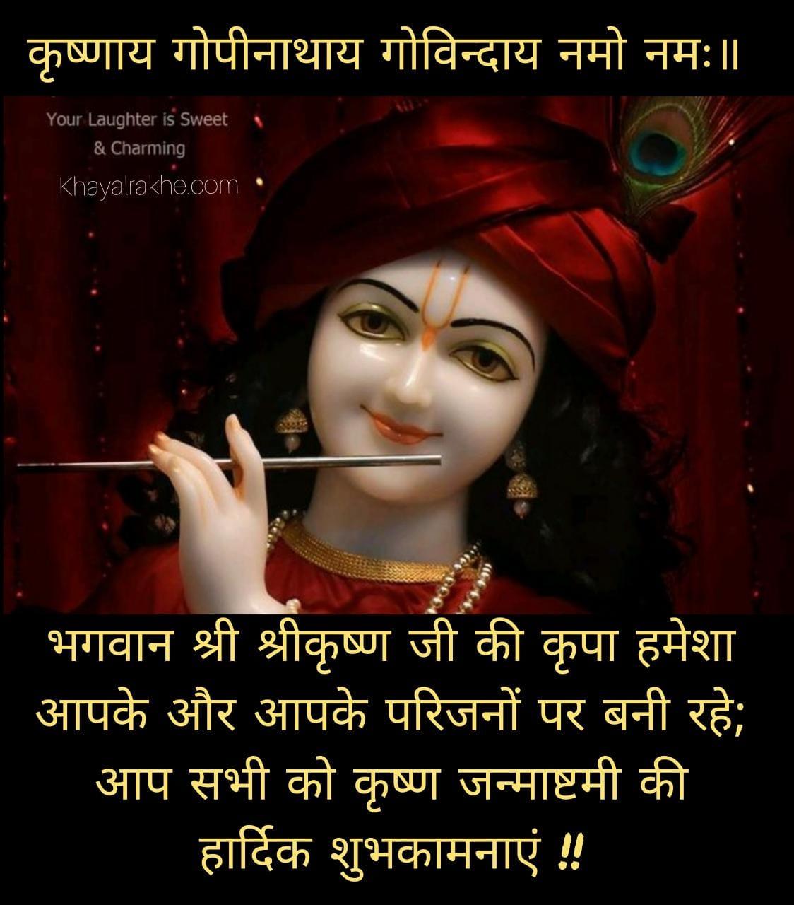Happy Krishna Janmashtami Status in Hindi - Wishes