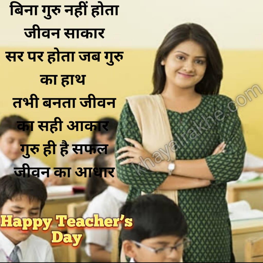 Teachers Shayari in Hindi - 2 Line