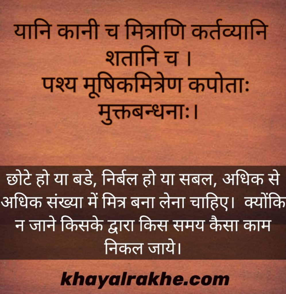 Sanskrit Shlok - Quotes