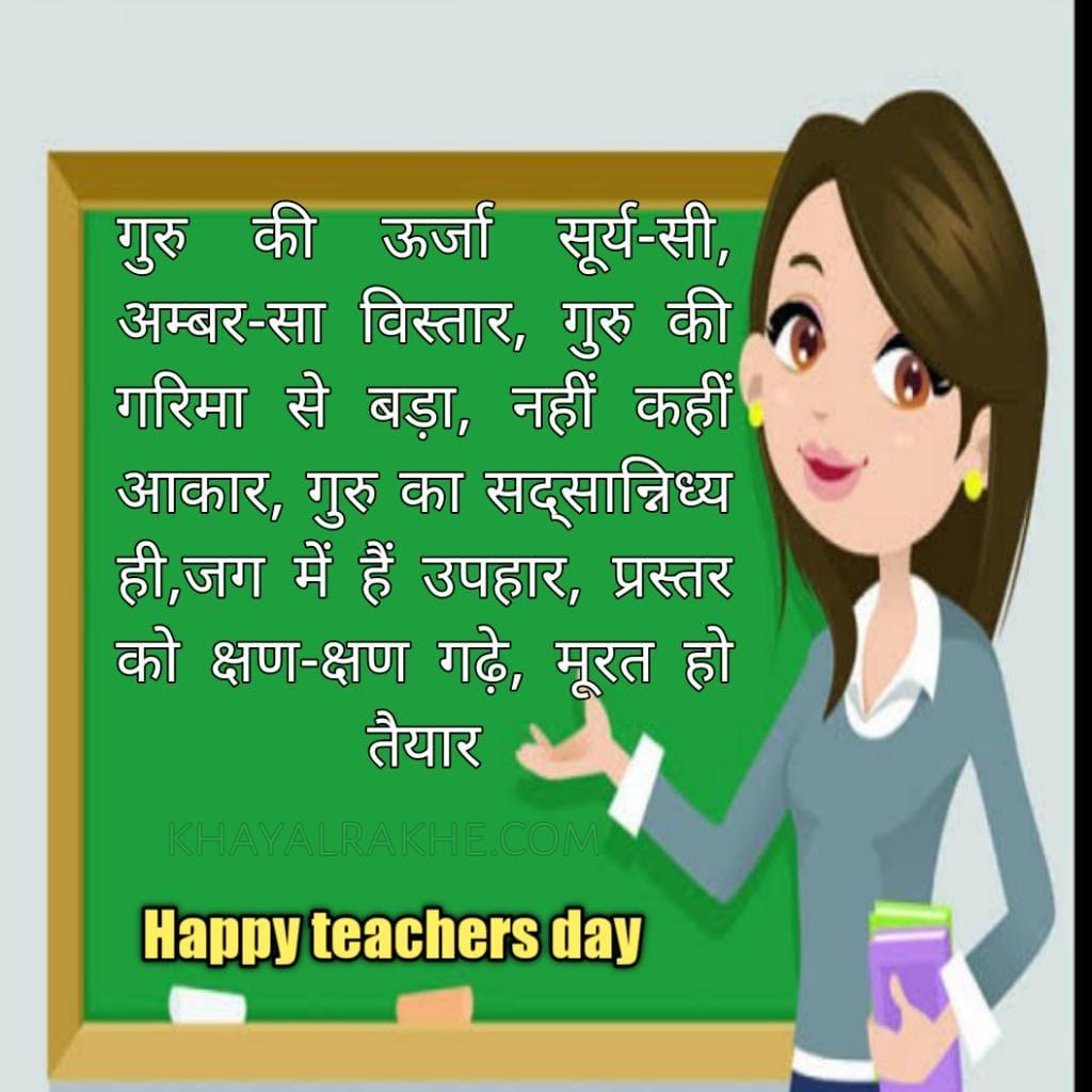 Teachers Day Shayari In Hindi - Status
