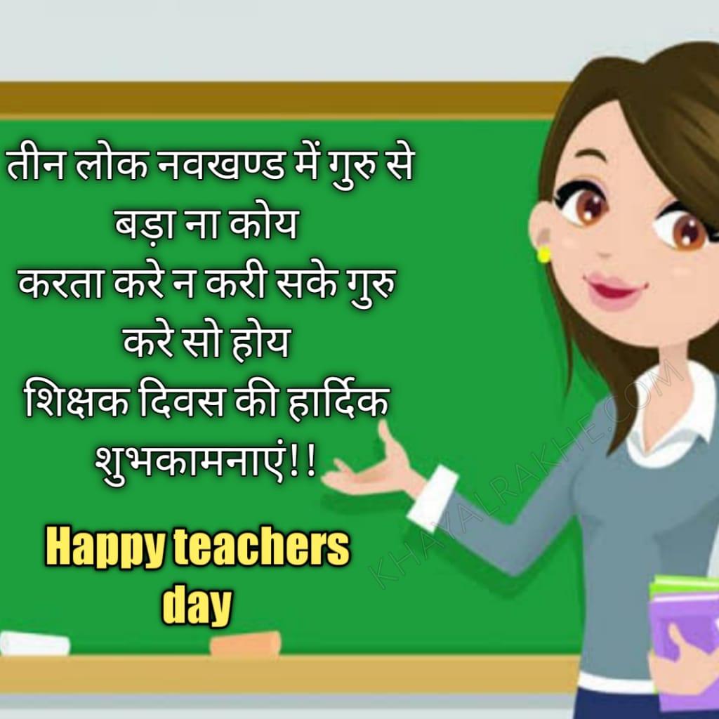 Happy Teachers Day Shayari In Hindi - Status