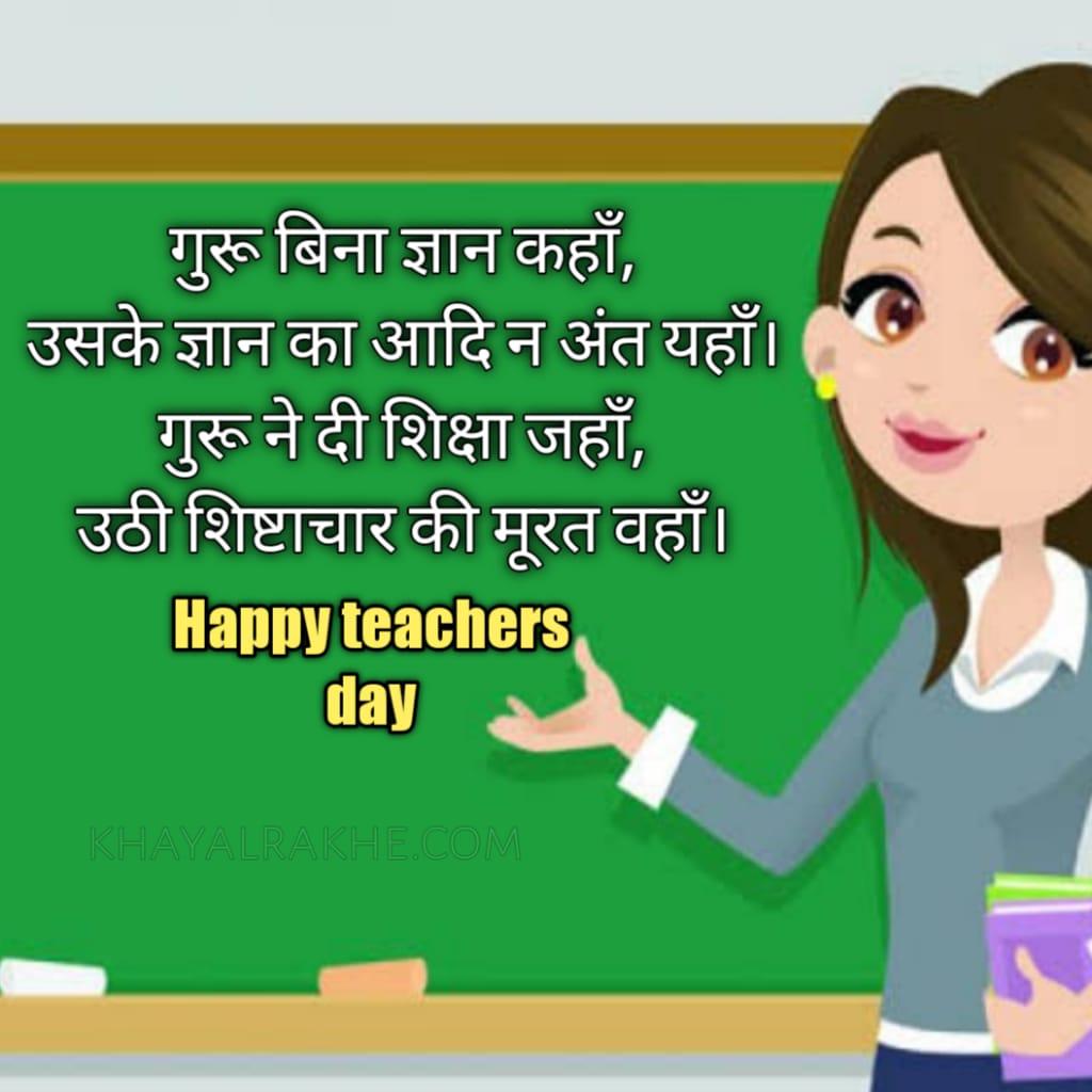 Happy Teachers Day In Hindi - Shayari