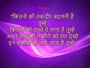 Motivational Shayri Images in Hindi