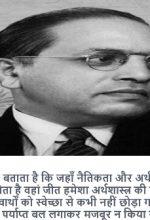 डॉ. भीम राव अम्बेडकर (बाबा साहेब) के सर्वश्रेष्ठ सुविचार Hindi Quotes Bhimrao Ambedkar