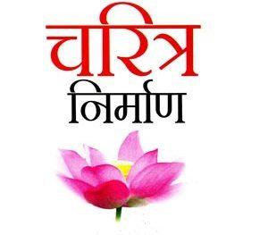 Charitra in hindi