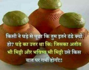 Hindi Good Morning Message
