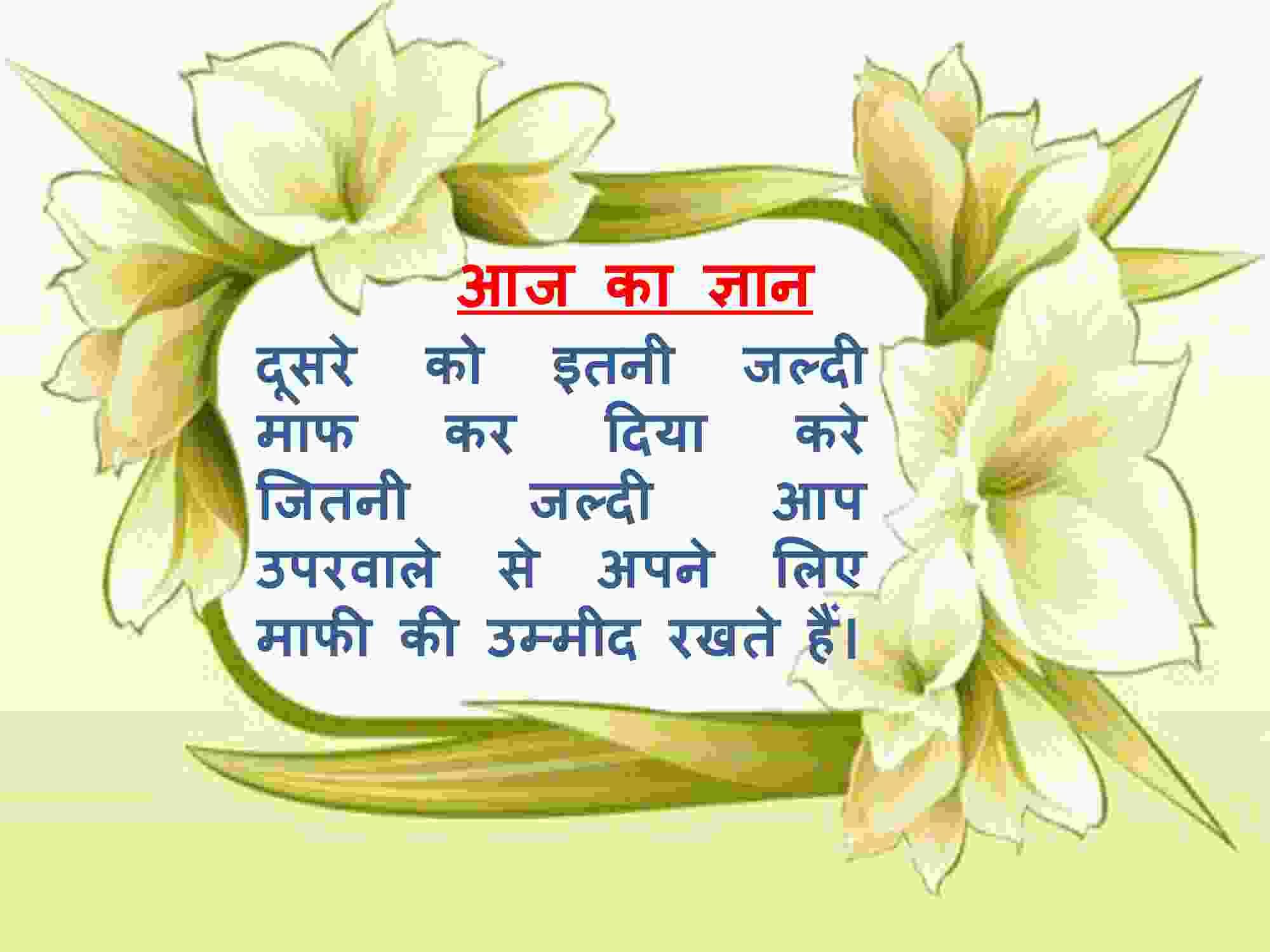 सुविचार हिंदी में - Aaj ka vichar in hindi