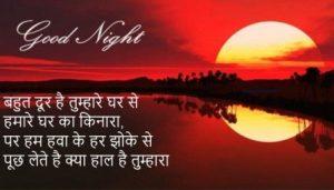 शुभ संदेश शायरी : Hindi Shayari on Good Night