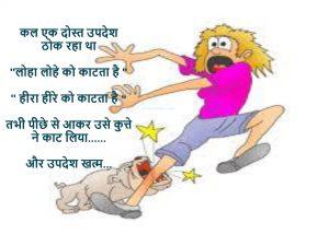 Majedar Jokes in hindi