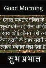 सुप्रभात सुविचार – Good Morning Suprabhat Quotes in Hindi With Images